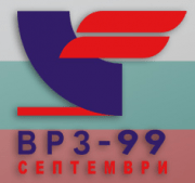 Малко история за ВРЗ-99 АД